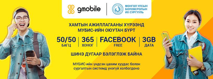 МУБИС-ийн оюутнууд G-mobile-ийн дугаар үнэгүй авч, датагаа 50 хувь хямдруулж хэрэглэнэ