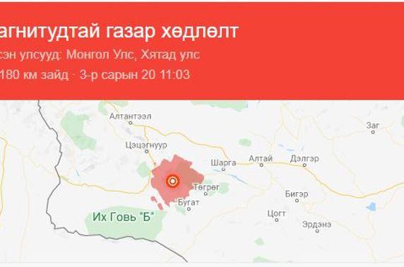 Говь-Алтайд өчигдөр 4 удаа газар хөдөлсөн нь 3.1-5.8 магнитуд хүчтэй байжээ