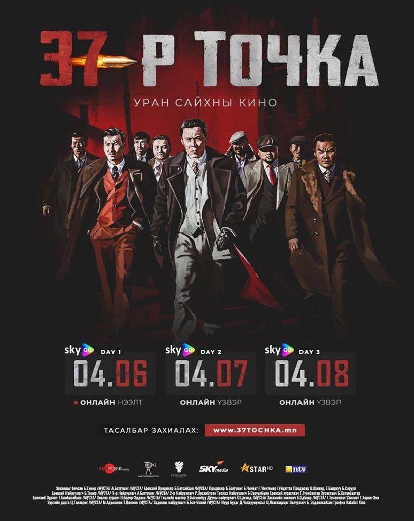 """""""37-Р ТОЧКА"""" киноны онлайн нээлт дөрөвдүгээр сарын 6-нд болно"""