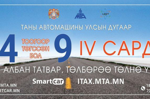 4, 9 тоогоор төгссөн машины дугаартай жолооч нар энэ сардаа татвараа төлөөрэй