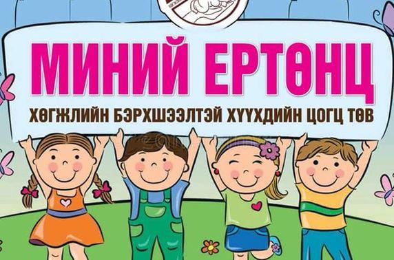 Аутизмыг таниулах дэлхийн өдөр | Хүүхдийн хүсэл биелэх ёстой