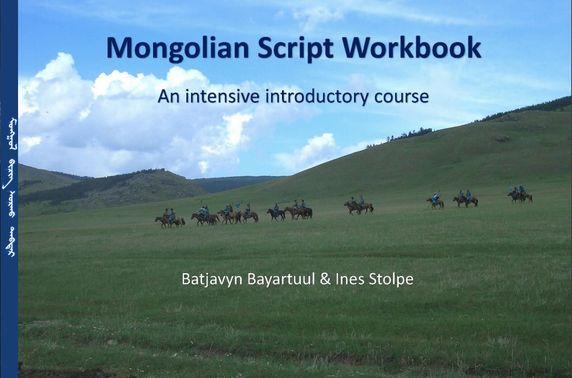 Сайн мэдээ | Монгол бичгийн сурах бичиг герман, англи хэлээр хэвлэгджээ