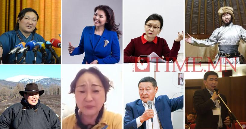 Бие даагчдын парламент 2020-2024