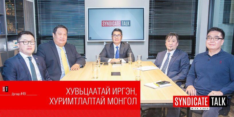 Синдикат ярилцлага #49: Хувьцаатай иргэн, хуримтлалтай Монгол