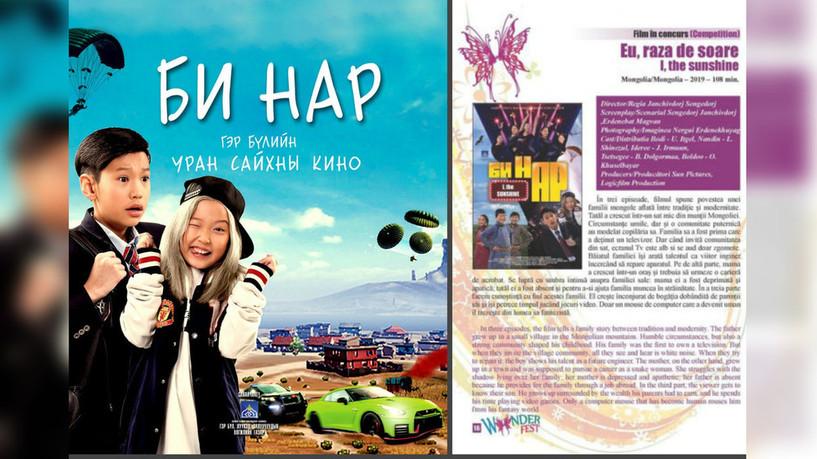 """Би Нар"""" олон улсын хүүхдийн кино наадамд оролцож, тэргүүлжээ"""
