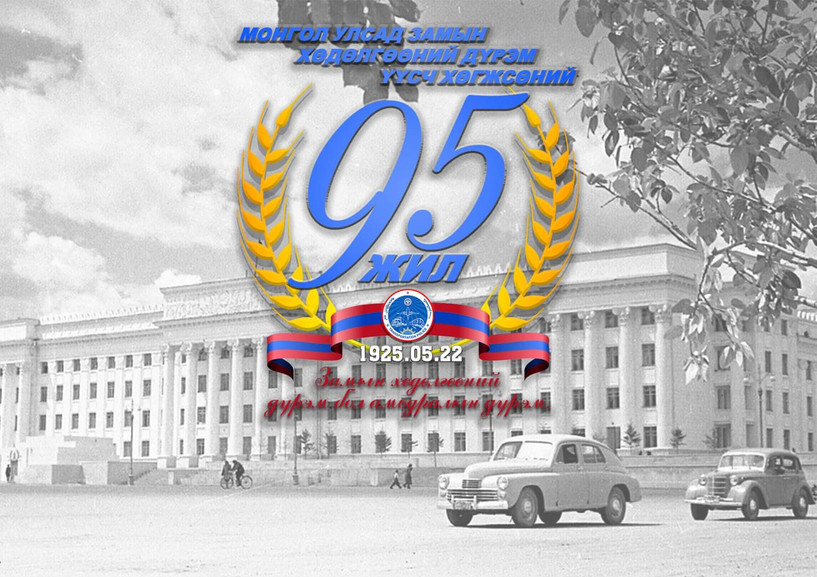Өнөөдөр Монгол Улсын Замын хөдөлгөөний дүрэм батлагдсан түүхэн өдөр