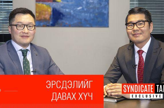 Синдикат ярилцлага–Эрсдэлийг давах хүч