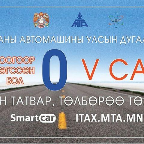 Улсын дугаар нь 5, 0-ээр төгссөн тээврийн хэрэгсэл эзэмшигчийн татвараа төлөх хугацаа дуусахад 3 өдөр үлдлээ