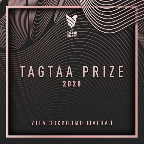 """TAGTAA PRIZE 2020"" уралдааны ялагчид тодорлоо"