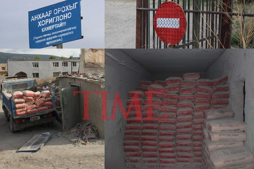Сурвалжилга: Үнстэй цемент үйлдвэрлэгчид балгасанд байрладаг