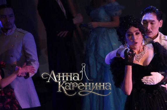 """""""Анна Каренина"""" жүжиг есдүгээр сарын 15-нд нээлтээ хийнэ"""