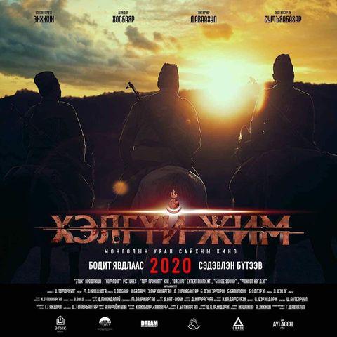 Хил зөрчигчдийн гарт амиа алдсан цэргүүдийн түүхээс сэдэвлэсэн кино энэ сарын 28-нд нээлтээ хийнэ