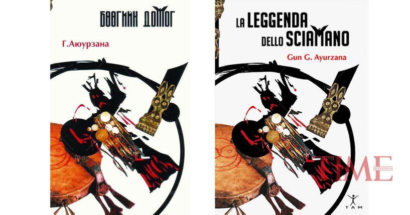 """Г.Аюурзанын """"Бөөгийн домог"""" итали хэлээр хэвлэгджээ"""