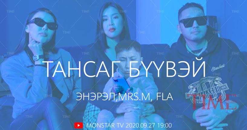 Monstar Productionгар утсаар бүрэн хэмжээний дууны клип хийжээ