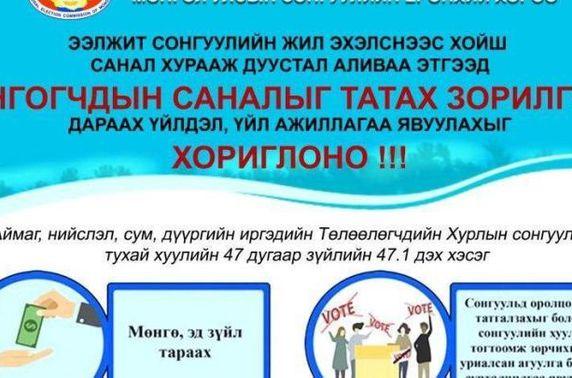 Орон нутгийн сонгуулийн сурталчилгаа маргааш эхэлнэ