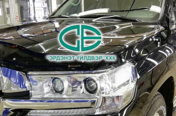 Эрдэнэт үйлдвэр нийт 27 саяар дөрвөн автомашинд хамгаалалтын хуулга наалгуулжээ