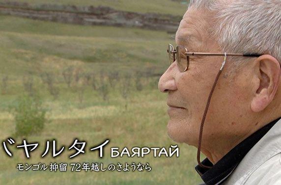 Монгол сэтгүүлчийн бүтээсэн баримтат кино Японоос шагнал хүртлээ