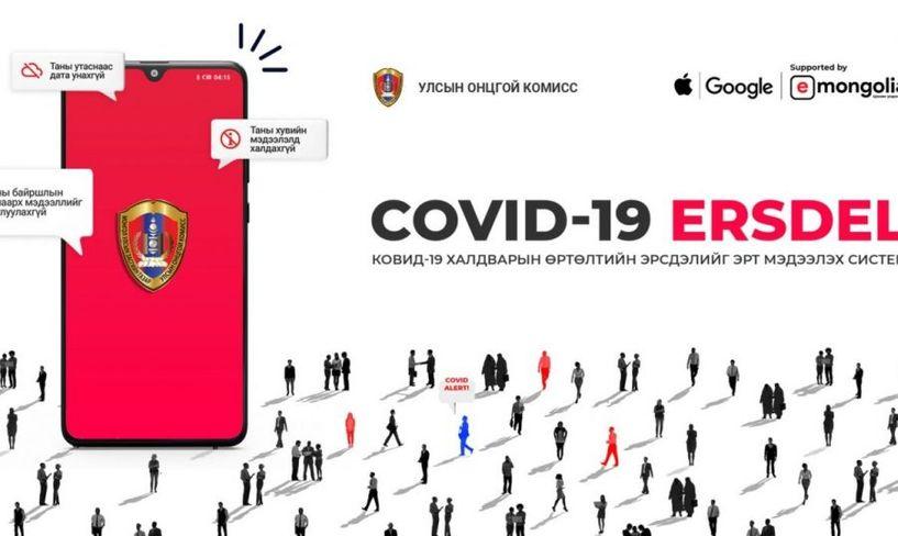 """Өнөөдрөөс """"Covid-19 ersdel"""" системийг нэвтрүүллээ"""