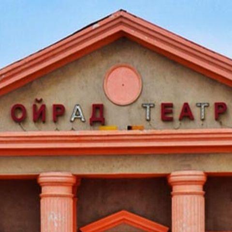 Увс аймгийн Ойрад театрын удирдлага нь ажилтнуудаа дарамталдаг гэсэн гомдол ХЭҮК-т иржээ