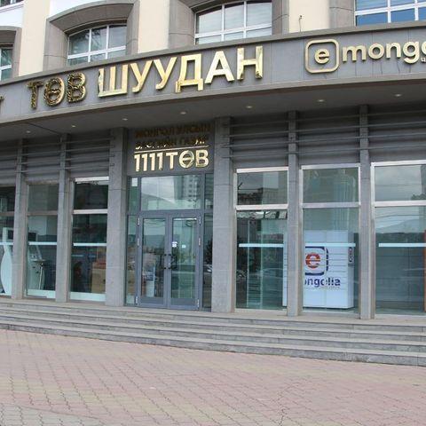 """""""E-Mongolia"""" үйлчилгээний төв ням гарагт үүдээ нээнэ"""