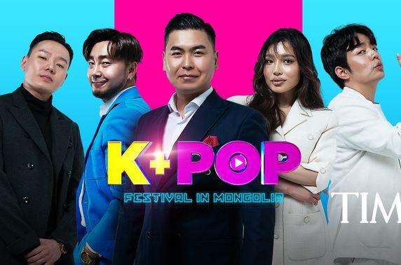 К-Pop фестиваль ням гараг бүр NTV телевизээр