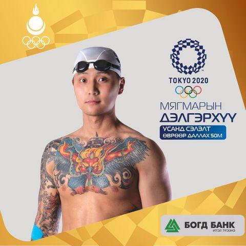 Өнөөдөр усанд сэлэлтийн тамирчин М.Дэлгэрхүү тэмцээнээ эхлүүлнэ