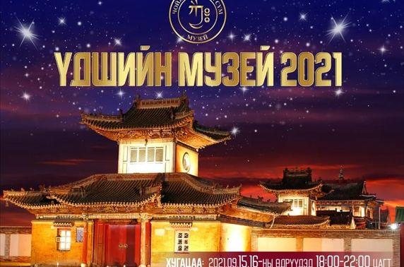 """Өнөө орой """"Үдшийн музей-2021"""" болно"""