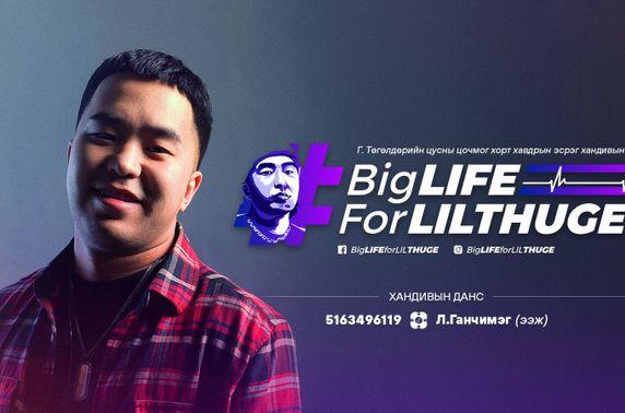 Реппер Lil Thug-E цусны хорт хавдартай болох нь оношлогдож, уран бүтээлчид хандивын аян эхлүүллээ