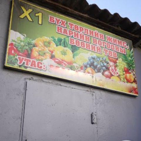 Зах худалдааны төвүүдэд жимс, хүнсний ногоо хомсдож эхэллээ