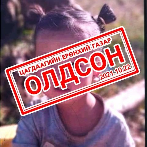 Сураггүй алга болсон 3 настай охиныг олжээ